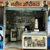 Bhasin Optical – Optician in Rampur